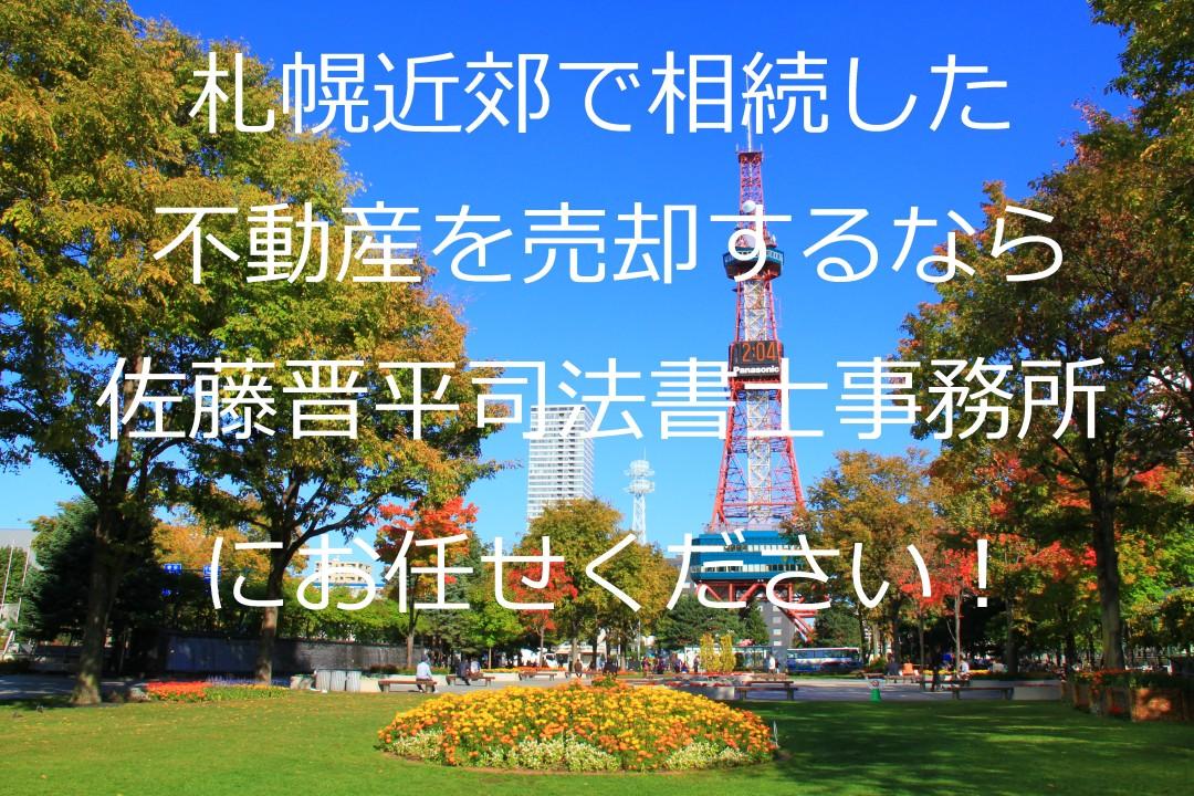 札幌で相続と不動産の無料相談なら佐藤晋平司法書士事務所